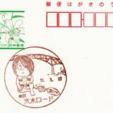 水木ロード郵便局の風景印