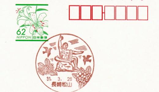 長崎松山郵便局の風景印