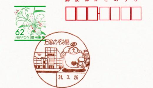 石巻のぞみ野郵便局の風景印