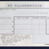 郵便の特殊取扱一覧とサービス概要