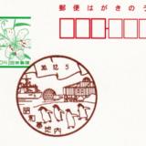 昭和基地内郵便局の風景印