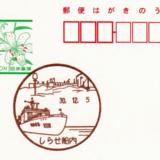 しらせ船内郵便局の風景印