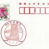 文京春日郵便局の風景印