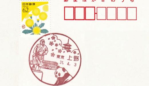 上野郵便局の風景印