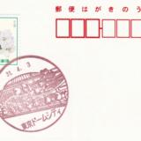東京ドームシティ郵便局の風景印