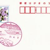 小石川一郵便局の風景印