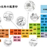 新元号「令和」の元年消印で日本全国の風景印を集めようプロジェクト!