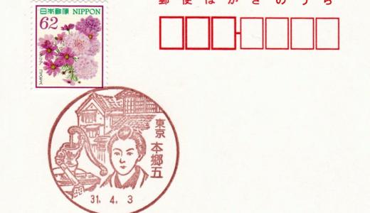 本郷五郵便局の風景印