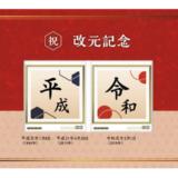 新元号「令和」に関する記念切手の種類や販売日について解説します