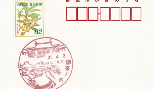 御茶ノ水郵便局の風景印
