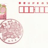 湯島四郵便局の風景印