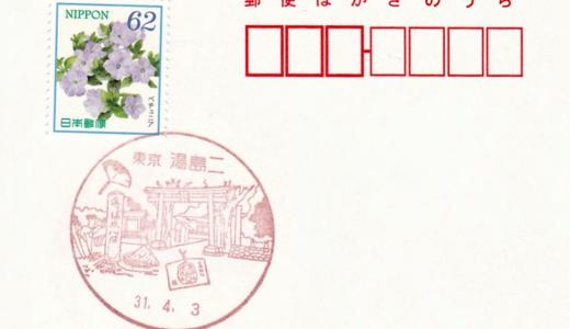 湯島二郵便局の風景印