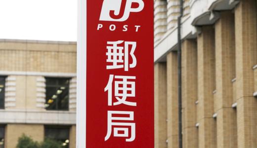 郵便と荷物の違いやそれぞれのサービス概要(特殊取扱)について元郵便局員が詳しく解説