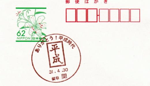 関郵便局の小型印