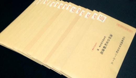 令和になって初の郵頼しました!ご協力のお礼・今後の予定・定期開設郵便局情報など