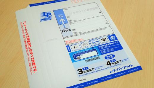 レターパックライトをうまく活用する「3cmパッキング術」を紹介