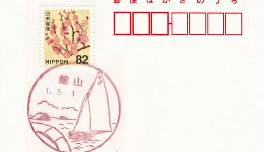 館山郵便局の風景印(令和)