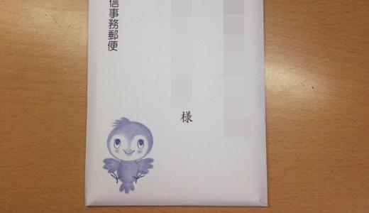 2019年度の青い鳥郵便葉書を受取りましたのでご報告です