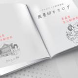 ユーザー投稿型の風景印図鑑「ハガキのウラの風景印情報」