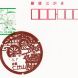仁比山郵便局の風景印
