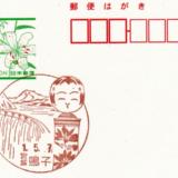 鳴子郵便局の風景印
