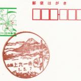 上九一色村郵便局の風景印