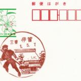 伊賀郵便局の風景印