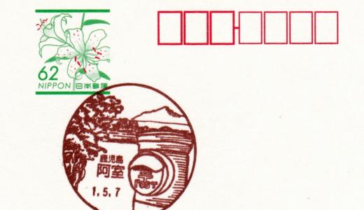阿室郵便局の風景印