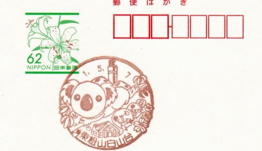東松山白山台郵便局の風景印