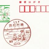 浜松村櫛郵便局の風景印