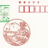 柏崎東本町郵便局の風景印