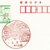 北里郵便局の風景印