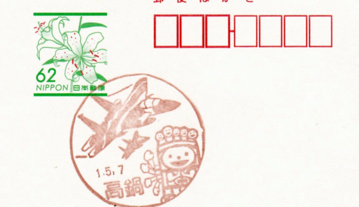 高鍋郵便局の風景印
