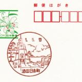 酒田日吉町郵便局の風景印