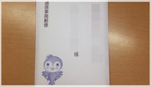 実際に「青い鳥郵便葉書」を受取ってみました