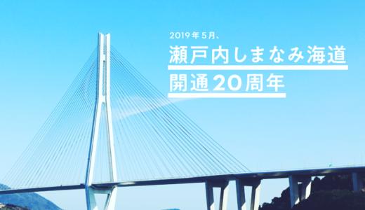 瀬戸内しまなみ海道開通20周年記念「小型印」の押印局まとめ