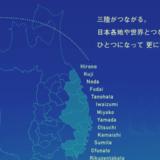 三陸防災復興プロジェクト2019「小型印」の押印局まとめ
