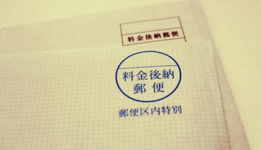 意外と知られていない!郵便物の差出方法によって料金が安くなる「特別料金・料金割引」