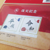 新元号「令和」記念切手の発送が開始されました