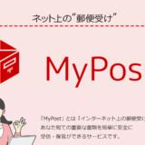 自分の専用のインターネット郵便受け「My Post」について元郵便局員が解説します