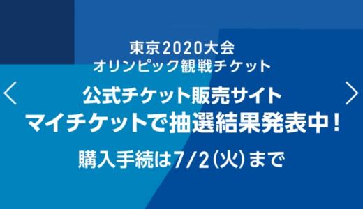 東京2020公式チケットを紙チケット(配送)で受け取る際の注意点