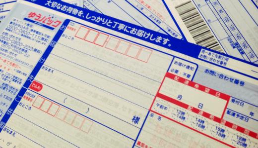絶対に失敗しない!元払いゆうパックの送り状伝票ラベルの書き方と注意点
