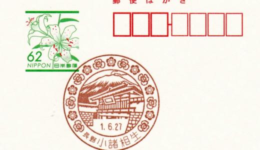 小諸相生郵便局の風景印