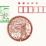 下加茂郵便局の風景印