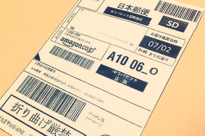 amazon メール 便 指定
