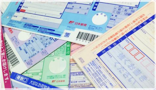 郵便物・ゆうパックの送り状伝票ラベル一覧