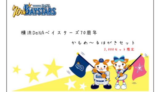 神奈川県限定「横浜DeNAベイスターズ70周年かもめ~るはがきセット」の販売開始について
