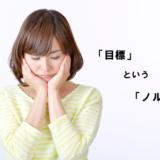 かんぽの不適切営業から見える!日本郵便の「営業ノルマ」と「企業体質」