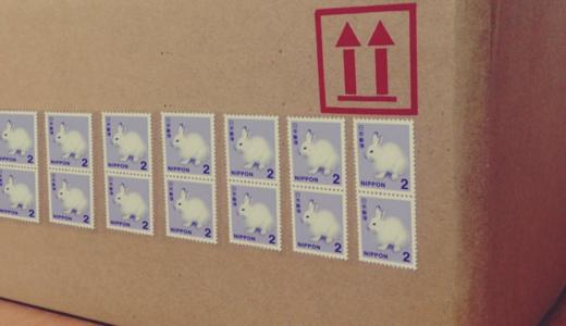 絶対に失敗しない!半端な額でも大丈夫!余った切手を有効に使ってゆうパックを送る方法
