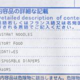 国際小包・EMSなど国際関連の品名の書き方と正しい内容品の英語訳を解説